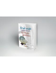 Les Règles Lumineuses - Al Qawa-id an Nouraniya
