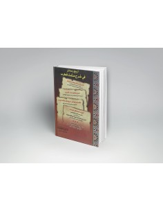 Charh de mouthalati Qoutroub